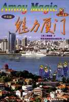 AmoyMagic-- Travel , Resident and Business Guide to Xiamen and Fujian
