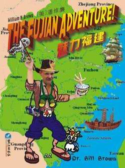 Cover of Fujian Adventure by Bill Brown