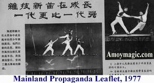 Chinese mainland propaganda leaflet fell on Taiwan in 1977