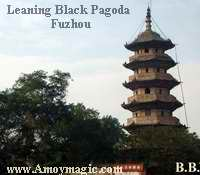 Leaning Black Pagoda of Fuzhou