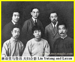 Rare photo of Lin Yutang and  Lu Xun together.   Luxun