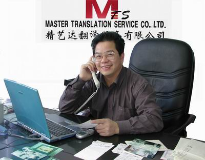 Frank Wei--big potato at Master Transation Service Co. Ltd., the company that hosts our Chinese site for Amoy Magic.com