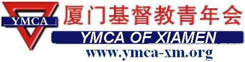 Click for Xiamen YMCA  and YMCA official website