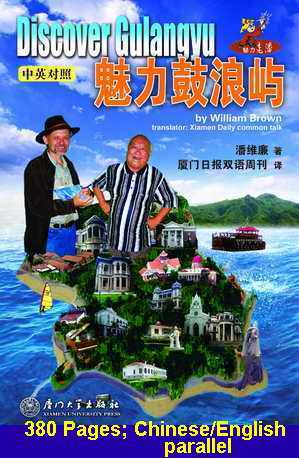 Cover of Discover Gulangyu Guide