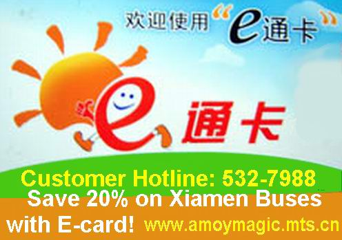 save 20% on buses with Xiamen E-card.