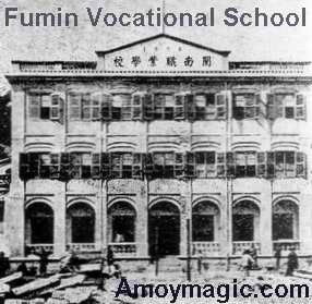 Fumin Vocational School Gulangyu Pitcher 1912 In and about amoy 1907