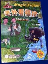 Guide to Fukien Fuhken  Bilingual Chinese English Parallel with MP3 CD