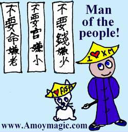 Amoy Magic Guide to Xiamen, Guide to Fujian, Fujian Adventure, Mystic Quanzhou City of Light, Chinese Humor, cartoon, henpecked Han Chinese, Chinese joke, Chi
