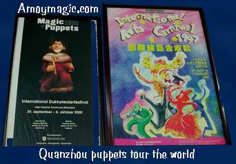 Posters from quanzhou puppet shows around the world