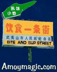 bite and sup street
